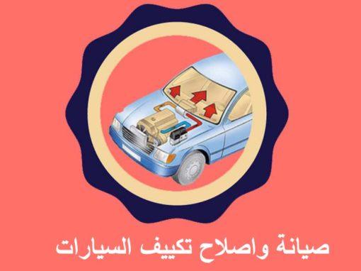 صيانة واصلاح تكييف السيارات